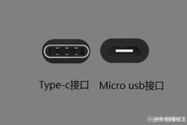 智能手机究竟是使用typec接口还是使用苹果专用接口