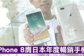日本十大智能手机排名出炉,仅一年的iPhone 8荣登榜首外