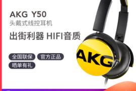 爱科技y50头戴式折叠耳机线控耳麦发烧友监听入门怎么样