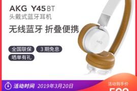 爱科技Y45BT耳机头戴式蓝牙无线魔音降噪怎么样