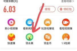 哪个app上有免费领水果,分享可以免费领水果的应用