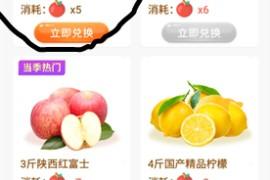 3斤安徽砀山梨免费领,告诉你什么软件可以免费领水果