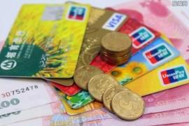 拥有信用卡有哪些好处,信用卡应该怎么养技巧