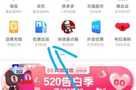 什么软件加油能便宜,什么app加油折扣最大