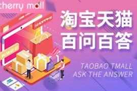 如何通过樱淘领淘宝京东优惠券购物