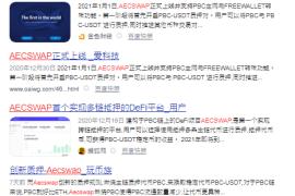 AECSWAP为什么吸引大量用户使用
