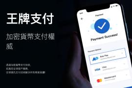 王牌支付創造全新USDT加密支付接口平台,獲多商戶平台一致認同好評