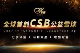 CSB公益雪球眾籌平台正式啟航