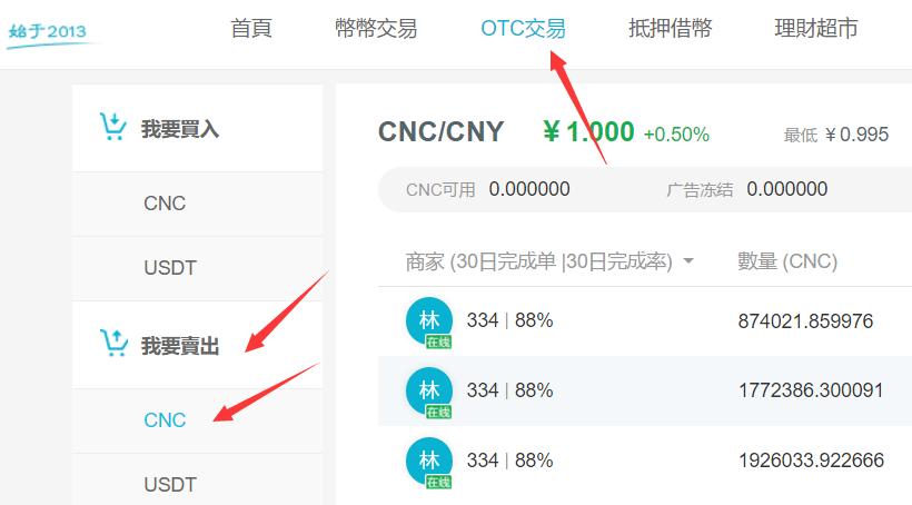 币威钱报BCV币怎么样在aex交易平台卖出换成钱图文教程 区块链 第6张