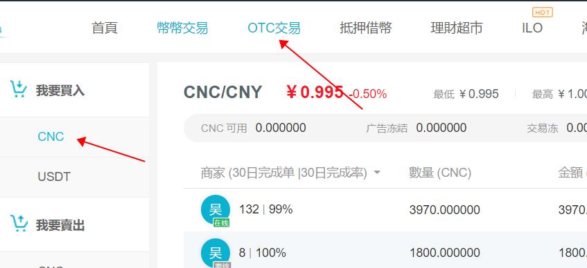 怎么样在AEX交易平台电脑端购买币威钱包BCV币图文教程 区块链 第6张