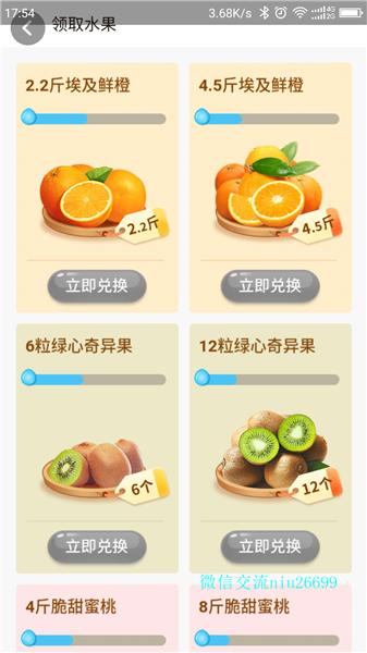 微信加好友免费领水果,微信免费领水果是真的吗 互联网 第5张