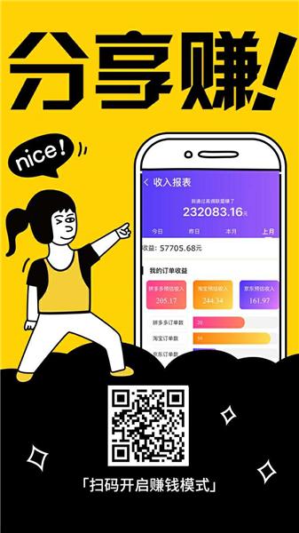 淘宝优惠券app哪个好,可以挣佣金的手机软件 互联网 第2张
