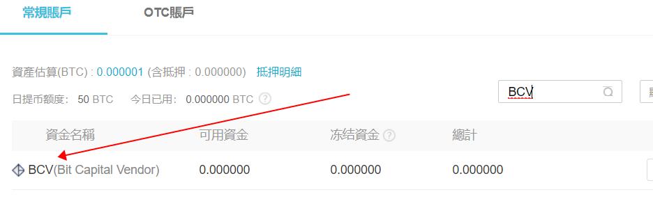 币威钱报BCV币怎么样在aex交易平台卖出换成钱图文教程 区块链 第3张