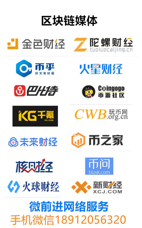 币圈媒体快讯发布平台,区块链项目发快讯找哪家比较好