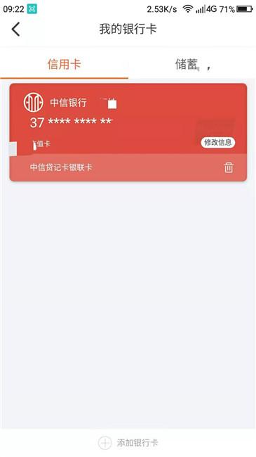 欠信用卡暂时还不上了怎么办,信用卡代还软件来帮忙 互联网 第3张