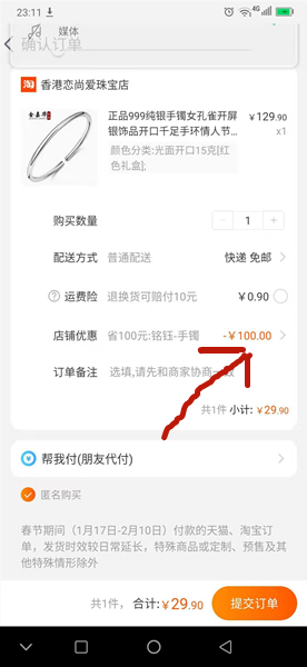 微信公众号领淘宝隐藏优惠券是真的吗 互联网 第5张