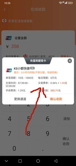 信用卡养卡app软件靠谱吗,分享信用卡养卡app软件哪个好 互联网 第1张